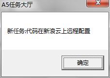 A5任务大厅自动获取任务的程序下载